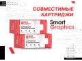 Картриджи SmartGrapics